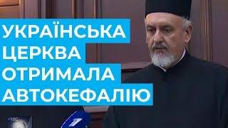 Надання автокефалії Українській церкві. Повне відео. 11.10.18