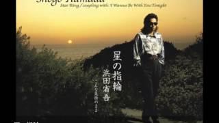 2016.9.11録音 星の指輪/浜田 省吾:1994年リリース いろいろなシチュ...