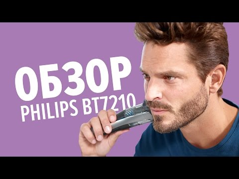 Обзор триммера Philips BT7210