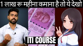 Earn 1 Lakh Per Month after 10th Class   ITI Course   Real Story   Admission   Skill   Entrepreneur