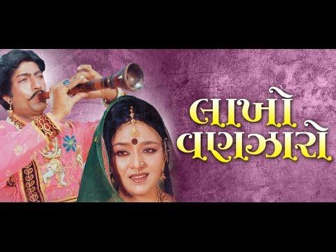 Lakho Vanzaro || Gujarati Movies Full || Snehlata, Majid Chauhan, Ramesh Mehta