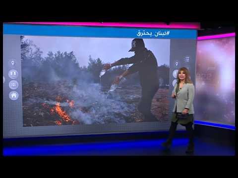 -لماذا اندلعت النيران في المناطق المسيحية دون المناطق المسلمة؟- تصريح لنائب لبناني يثير غضبا واسعا  - 18:56-2019 / 10 / 16