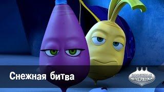 Мультфильм детям -  Овощная ВЕЧЕРИНКА – Снежная битва  - серия 34
