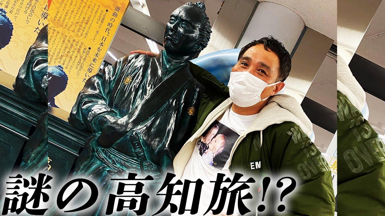 竹原、謎の高知旅行に密着!!