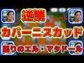 #622【ウイイレアプリ2018】逆鱗カバーニスカッド!!怒りのエル・マタドール