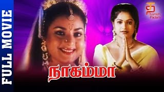 Nagamma Tamil Full Movie | Prema | Manthra | Vijaya Sarathy | Thamizh Padam