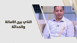 حسين الجهماني - الناي بين الأصالة والحداثة