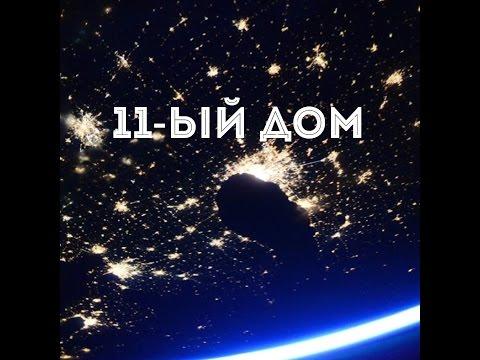 Астрологический алфавит. Дома. 12 дом