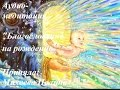 видео Благословение на Рождение Ребенка (зачатие\роды... смотреть ролики