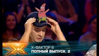 Х-фактор 8 (2017). Выпуск 2. Кастинг в Одессе