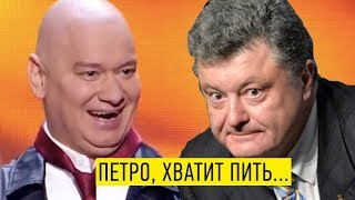 Марионетка ЗЕЛЕНСКОГО спел песню про Петро Порошенко - РЖАКА до СЛЕЗ!