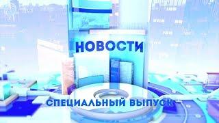 ПРЕДВАРИТЕЛЬНЫЕ ИТОГИ ВЫБОРОВ   9 сентября 2018   НОВОСТИ   Специальный выпуск