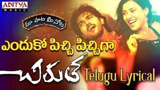 "Endhuko Pichi Pichi Full Song With Telugu Lyrics ||""మా పాట మీ నోట""|| Chirutha Songs"
