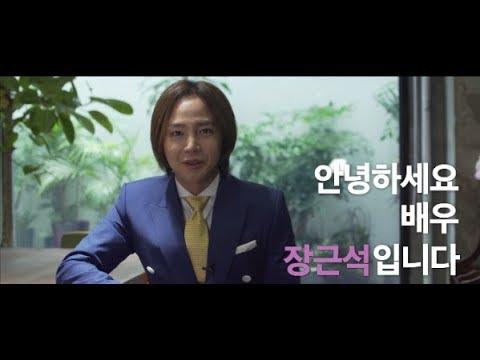 「アンニョン 私のソウルメイト」 チャン・グンソク推薦映像コメント字幕