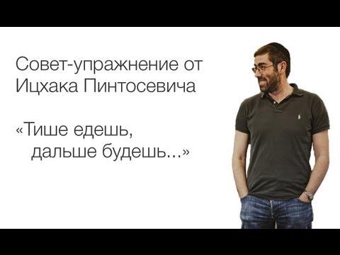 Тише едешь, дальше будешь... Ицхак Пинтосевич. Совет упражнение 09.07.2013