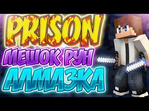 Prison | РУНЫ | МЕШОК РУК | АЛМАЗНАЯ БРОНЯ |