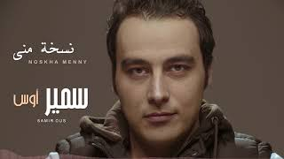 Samir Ous - Noskha Menny (Official Lyrics Video) | سمير أوس - نسخة مني - كلمات