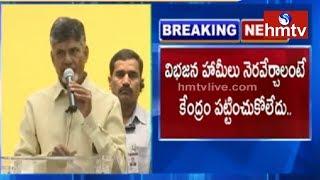 ఏపీ కి సహాయం చేస్తారనే బీజేపీతో పొత్తుపెట్టుకున్నా..! CM Chandrababu LIVE Speech From Vijayawada
