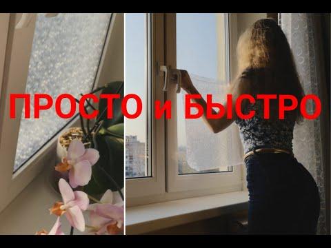 Защита орхидей от солнца. Легкое и быстрое притенение окна!