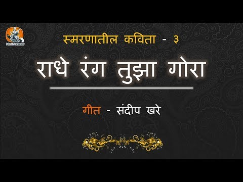 स्मरणातील कविता - ३ राधे रंग तुझा गोरा - संदीप खरे ...Radhe Rang Tujha Gora - Sandeep Khare