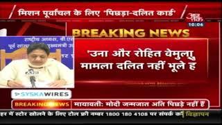 दलित वोट पाने के लिए कर रहे है प्रधानमंत्री दिखावा : Mayawati
