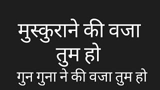 Muskurane Ki Waja Hindi Lyrics हिंदी लिरिक्स Floating Lyrics to Sing by PK