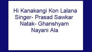 Hi Kanakangi Kon Lalana- Prasad Sawkar (Ghanshyam Nayani Ala)