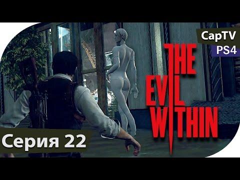 The Evil Within - Часть 22 - Прохождение на русском - PS4 - Без комментариев.