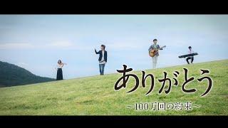 カラフルパレット「ありがとう〜100万回の約束〜」Music Video