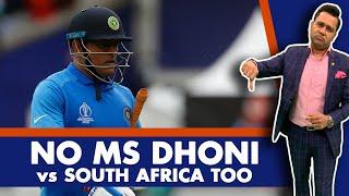 NO MS DHONI vs SOUTH AFRICA too   #AakashVani   Cricket News