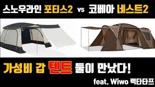 가성비 갑 텐트 │코베아 네스트2 │스노우라인 포티스 …