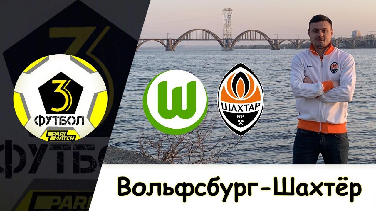 Прогноз на Вольфсбург - Шахтер Донецк 1-2. 12.03.2020. 1/8 Лига Европы УЕФА