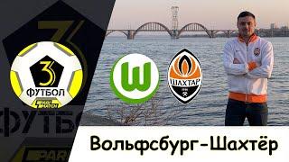 Вольфсбург Шахтер Донецк 1 2 12 03 2020 1 8 Лига Европы УЕФА