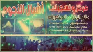 ديري 2017 حفلة رافت ابو هليل الفنان احمد العلي