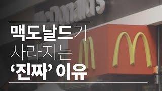 맥도날드가 점점 사라지는 '진짜' 이유