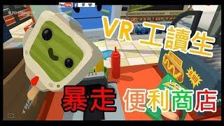 【虛擬實境】 VR 便利商店  《暴走工讀生》 thumbnail
