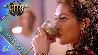 Porus | Episode 64 | India's First Global Television Series Thumb