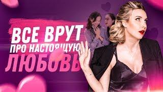 Все врут про настоящую любовь   Мила Левчук