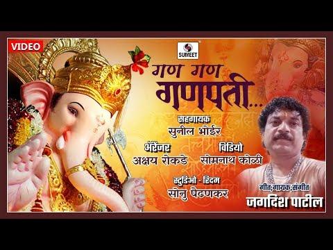 Gan Gan Ganpati - Jagdish Patil - Shree Ganesha Song - Sumeet Music