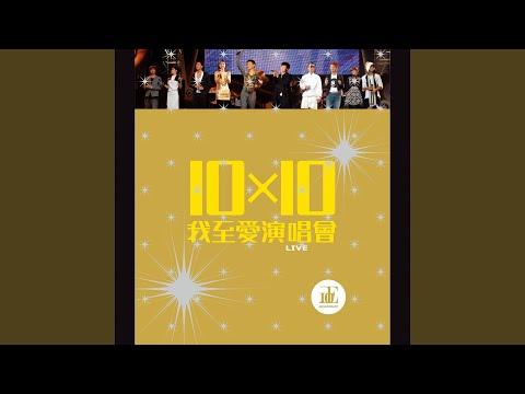 Yue Wen Yue Shang Xin (Live)