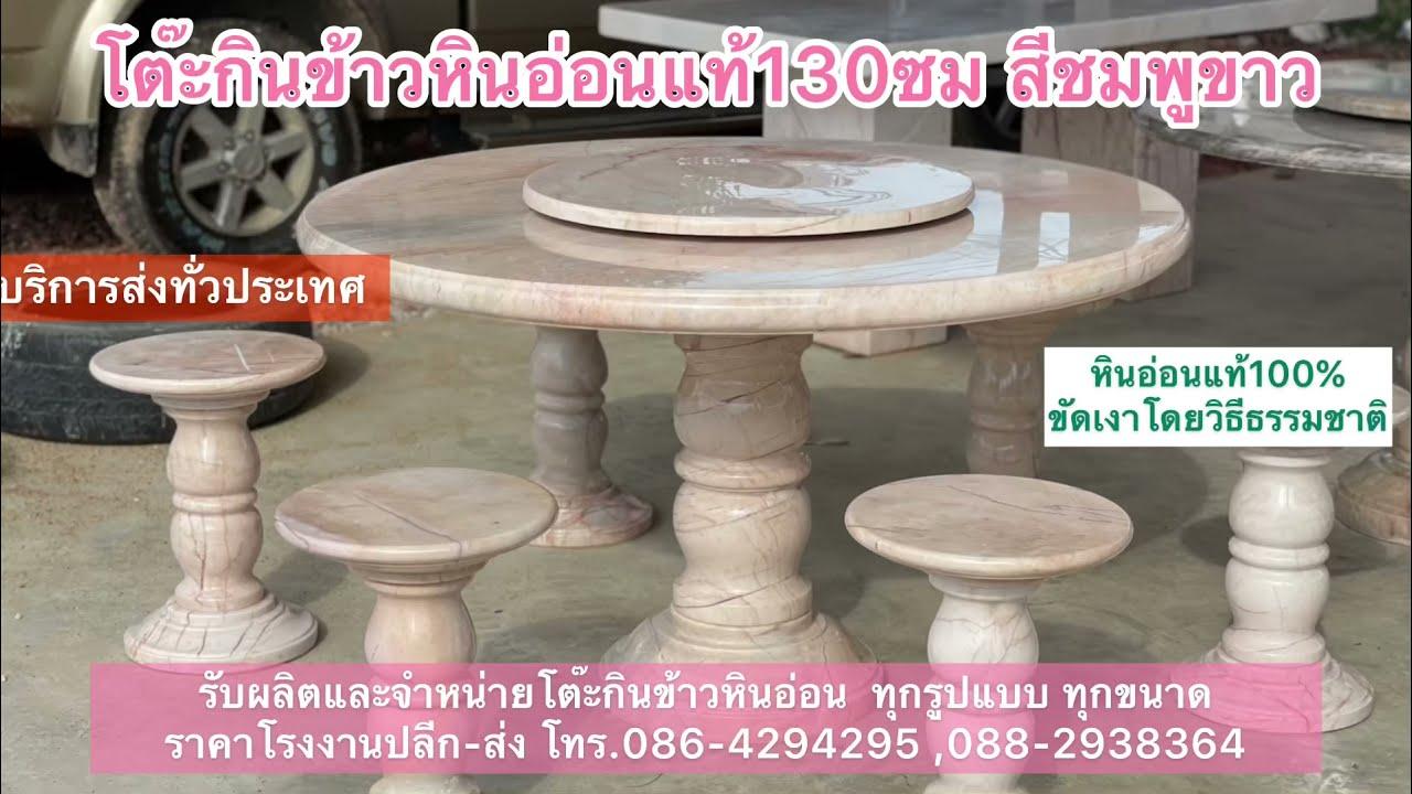 โต๊ะ�ินข้าวหินอ่อน หินอ่อนสีชมพูขาว