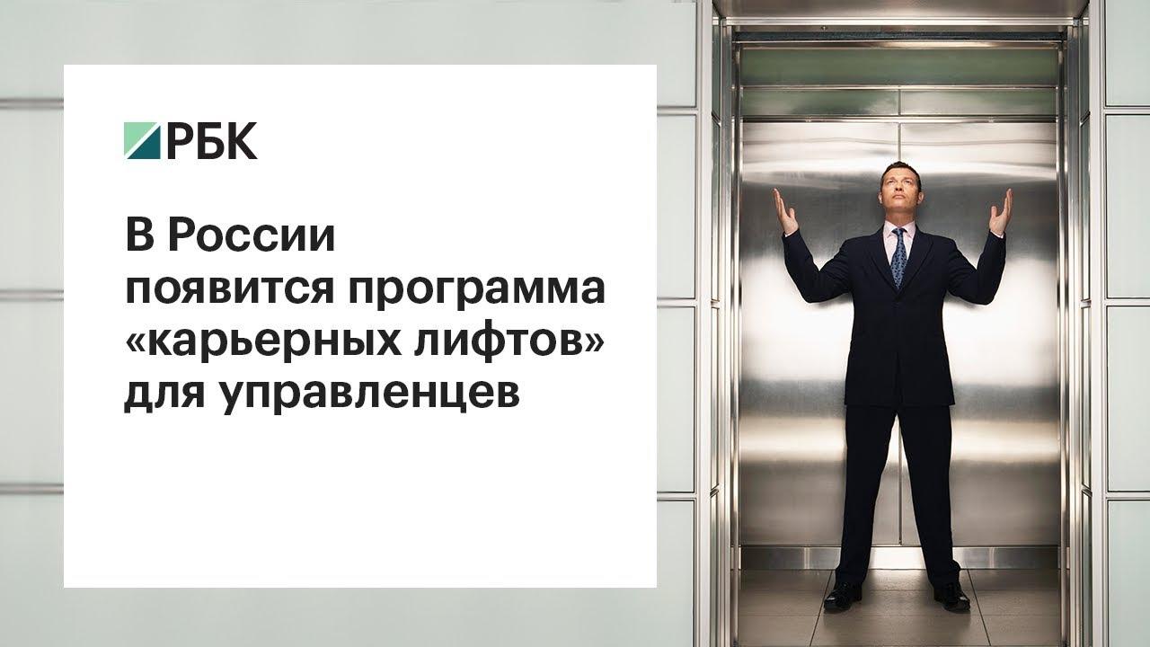 В России появится программа «карьерных лифтов» для управленцев