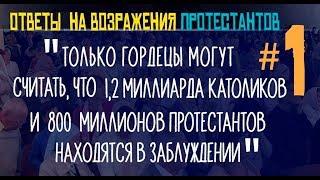 О количестве спасающихся / Ответы протестантам. #1