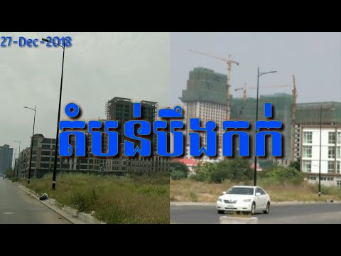 បឹងកក់គឺជាតំបន់ដែលកំពុងអភិវឌ្ឍន៍នៃអាគារខ្ពស់ៗនាពេលអនាគត, Boeung Kak development in the future
