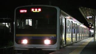 JR東金線 大網駅 209系2000番台