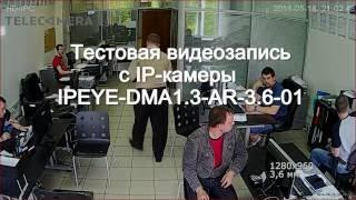 Тестовая видеозапись с IP-камеры IPEYE-DMA1.3-AR-3.6-01