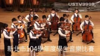 海山國小弦樂團參加104年度學生音樂比賽榮獲優等 代表參加全國決賽