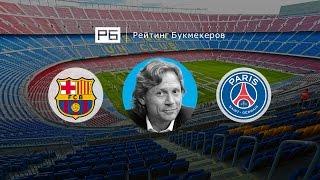 Прогноз Валерия Карпина: «Барселона» — «ПСЖ»