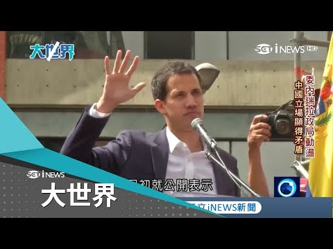 委內瑞拉政局動盪!若變天擺脫'石油讓利 中國反將因禍得福?|主播王志郁|【大世界新聞】20190318|三立iNEWS