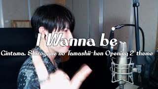 Spyair I Wanna Be Gintama. Shirogane no Tamashii-hen Opening 2 Full - Vocal Cover by RU.mp3